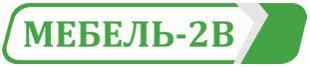 МЕБЕЛЬ-2В