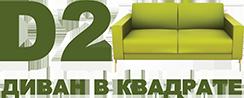D2 мебель